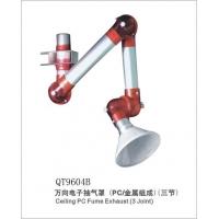 万向顶式抽气罩(QT9604B)-北京抽气罩