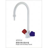 单联冷热化验水龙头QT9316北京化验水龙头|实验室专用水龙