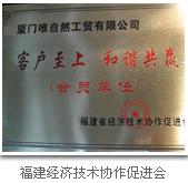 福建经济技术协作促进会