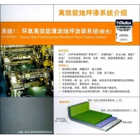 ICI多乐士油漆-高效能地坪漆系统