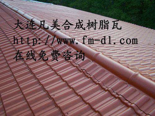 合成树脂瓦-凡美氟塑彩瓦-老房子翻修改造换瓦