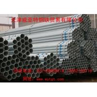 天津镀锌焊管-威亚特钢铁焊管