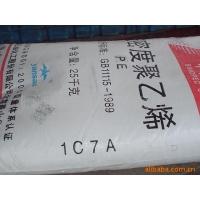 燕山石化 低密度聚乙烯 LDPE 1C7A