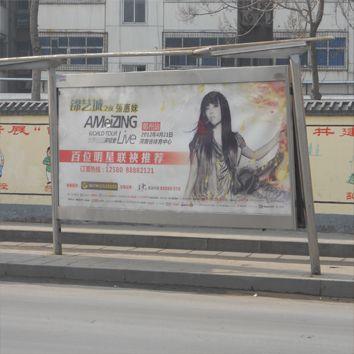 公交车路牌广告牌
