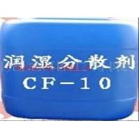 低泡润湿分散剂CF-10