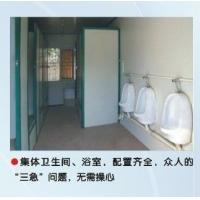 集装箱多人卫生间
