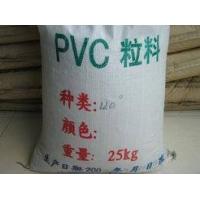 各种型号PVC塑胶原料