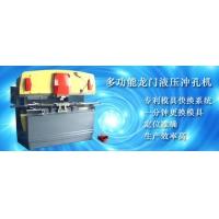 多功能龙门液压冲孔机/冲孔机/板金开孔/液压开孔/电控柜冲孔