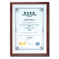 万泰认证质量管理体系认证证书