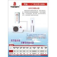 同益空气能热水器-家用空调热水机组