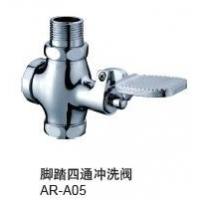 脚踏冲洗阀AR-A05