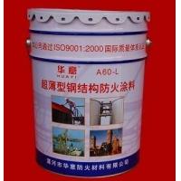 供应A60-L超薄型钢结构防火涂料 防火漆