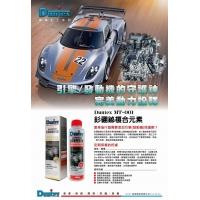 来自台湾的 DUNTEX 高氧生化添加剂/除水剂