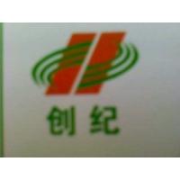 上海創紀商貿發展有限公司