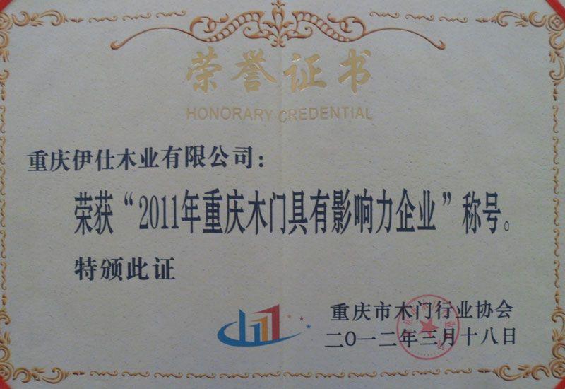 2011年重庆木门具有影响力企业称号