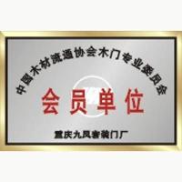 中国木材流通协会木门专业委员会会员单位