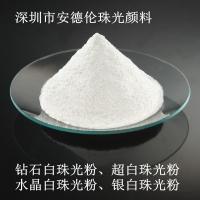 钻石白珠光粉,超白珠光粉在哪买好