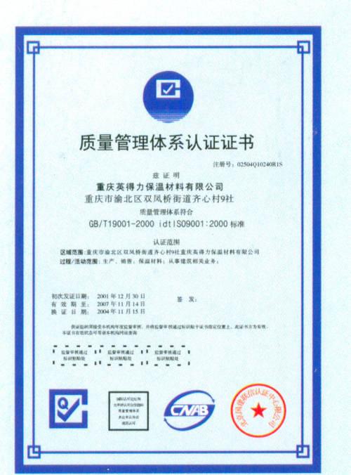 泡沫混凝土保温板_质量管理体系认证证书 - 重庆英得力保温材料 重庆英得力保温 ...