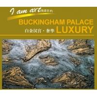 成都拉斯佳白金汉宫·奢华艺术漆系列、浮雕漆、金属浮雕
