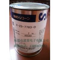 供应信越导热硅脂X-23-7783D