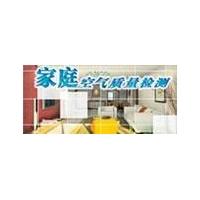 北京室内环境检测中心 空气污染检测 室内甲醛检测