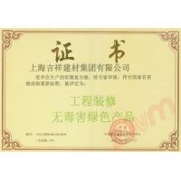 工程装修无毒绿色产品证书