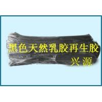 黑色天然乳胶再生胶