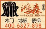 香港鸿森木系统诚实木地板系列招各地经销商