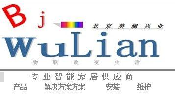 物联无线Zigbee智能家居北京英澜兴业火热招商中